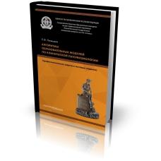Алгоритмы образовательных модулей по клинической патофизиологии (профессиональные задачи и тестовые задания) . Гриф ФИРО