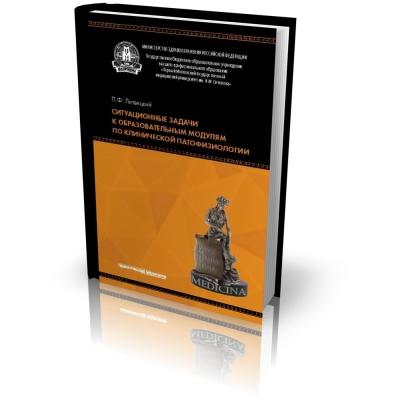 Ситуационные задачи к образовательным модулям по клинической патофизиологии. Гриф ФИРО