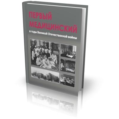 Первый медицинский в годы Великой Отечественной войны