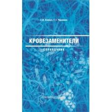 Кровезаменители. Справочник лекарственных средств для инфузионной терапии. Издание дополненное и переработанное