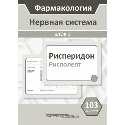 Фармакология. Блок 1 (103 карточки) Нервная система. Учеб. пособие