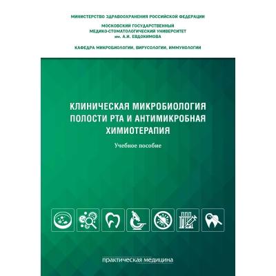 Клиническая микробиология полости рта и антимикробная химиотерапия. Учебное пособие
