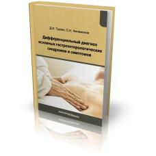 Дифференциальный диагноз основных гастроэнтерологических синдромов и симптомов