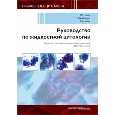 Руководство по жидкостной цитологии