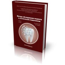 Методы обследования пациента в эстетической стоматологии. Гриф УМО