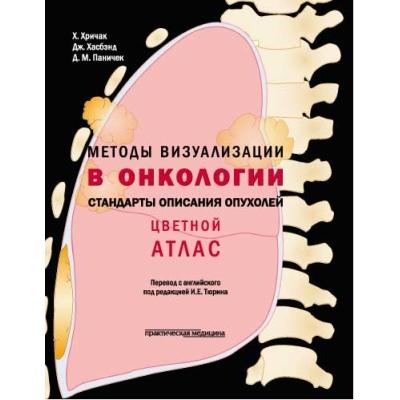 Методы визуализации в онкологии. Стандарты описания опухолей. Цветной атлас