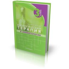 Биологическая терапия в ревматологии. 3-е издание, дополненное