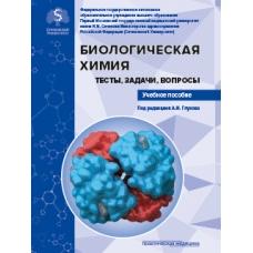 Биологическая химия. Тесты, задачи, вопросы: учебное пособие