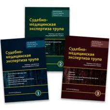 Судебно-медицинская экспертиза трупа. Комплект из трёх томов