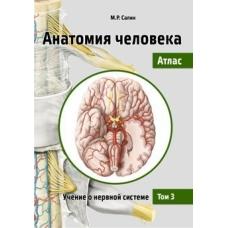 Анатомия человека. Атлас. В III томах. Том III. Учение о нервной системе. 2-е издание, переработанное