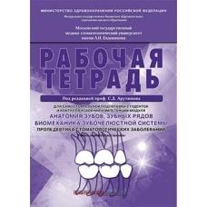 Анатомия зубов, зубных рядов. Биомеханика зубочелюстной системы. Пропедевтика стоматологических заболеваний. Рабочая тетрадь для самостоятельной подготовки студентов и контроля усвоения компетенции модуля. Учебно-методическое пособие