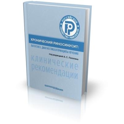 Хронический риносинусит: патогенез, диагностика и принципы лечения (клинические рекомендации)