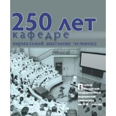 250 лет кафедре нормальной анатомии человека. 1-й МГМУ им. И.М.Сеченова