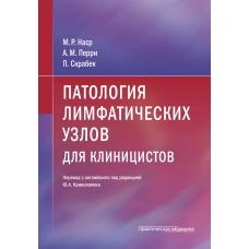 Патология лимфатических узлов для клиницистов