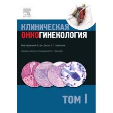 Клиническая онкогинекология. Том 1. Перевод с англ. под ред Новиковой Е.Г.