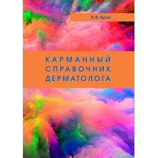 Карманный справочник дерматолога. 3-е издание