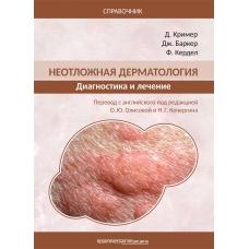 Неотложная дерматология: диагностика и лечение. Справочник