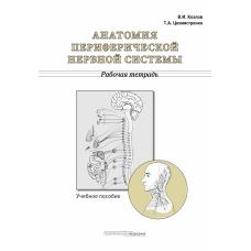 Анатомия периферической нервной системы. Рабочая тетрадь
