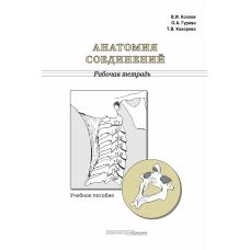 Анатомия соединений. Рабочая тетрадь