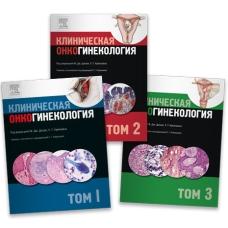 Клиническая онкогинекология. Комплект из трёх томов. Перевод с англ. под ред Новиковой Е.Г.