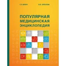 Популярная медицинская энциклопедия. 9-е издание, переработанное