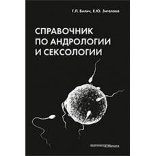 Справочник по андрологии и сексологии. 4-е издание, переработанное
