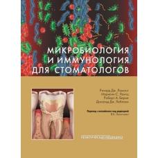 Микробиология и иммунология для стоматологов