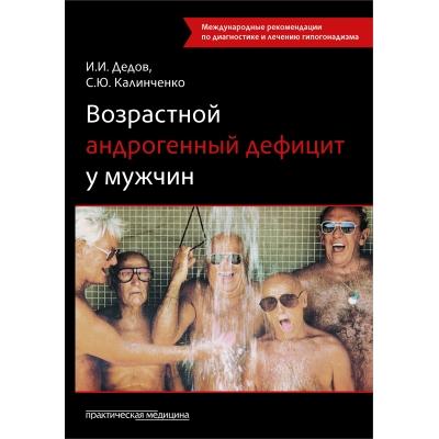 Возрастной андрогенный дефицит у мужчин: монография. 2-е изд., дополненное