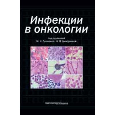 Инфекции в онкологии