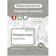 Фармакология. КАРТОЧКИ (96 шт). Нервная система