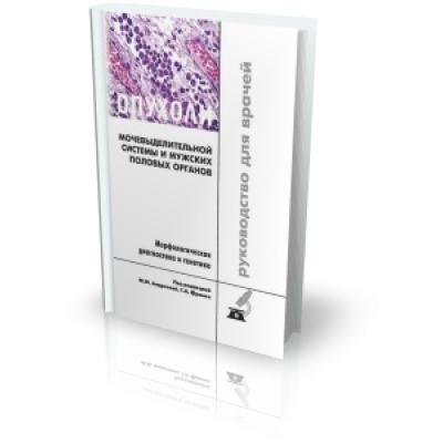 Опухоли мочевыделительной системы и мужских половых органов