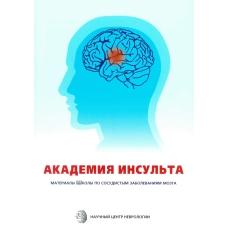 Академия Инсульта. Материалы Школы Научного центра неврологии по сосудистым заболевания мозга
