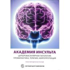 Академия Инсульта. Цереброваскулярная патология: профилактика, терапия, нейропротекция. Учебно-методическое пособие