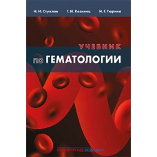 Учебник по гематологии