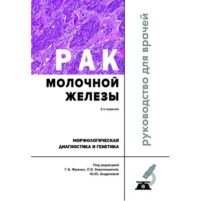 Рак молочной железы. Морфологическая диагностика и генетика: Руководство для врачей. 2-е издание, переработанное и дополненное