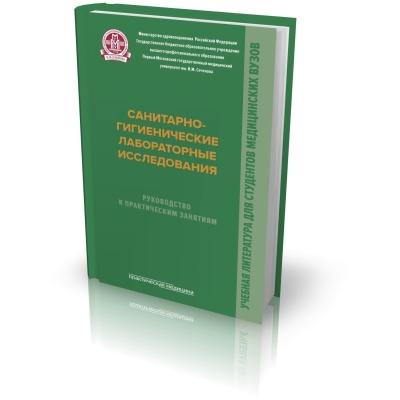 Санитарно-гигиенические лабораторные исследования. Руководство к практическим занятиям. Учебное пособие