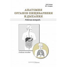 Анатомия органов пищеварения и дыхания. Рабочая тетрадь: учебное пособие
