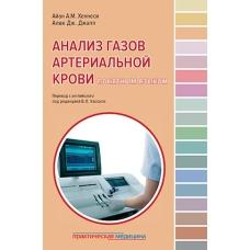 Анализ газов артериальной крови понятным языком. 2-е издание