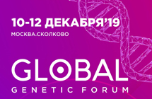 10-12 декабря Global Genetic Forum 2019
